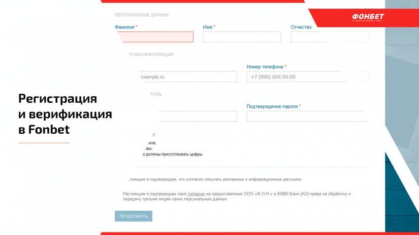 Правильная регистрация в БК Фонбет