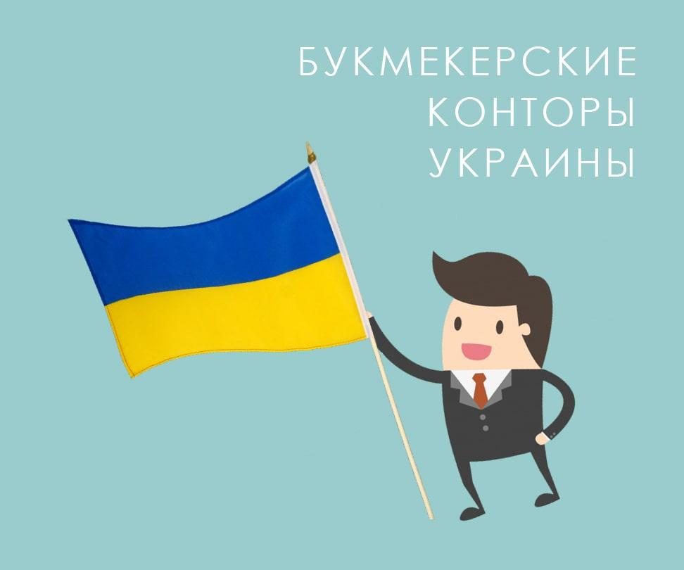 Топ букмекерских контор в Украине