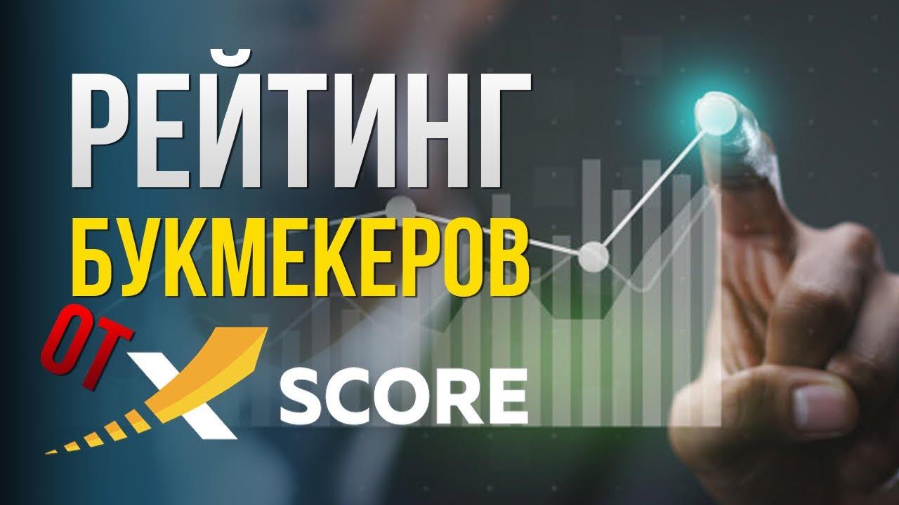легальные букмекерские конторы в украине