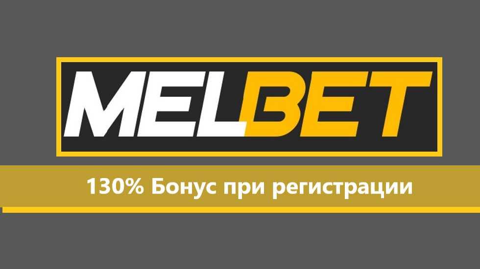 Приветственный бонус при регистрации в Мелбет