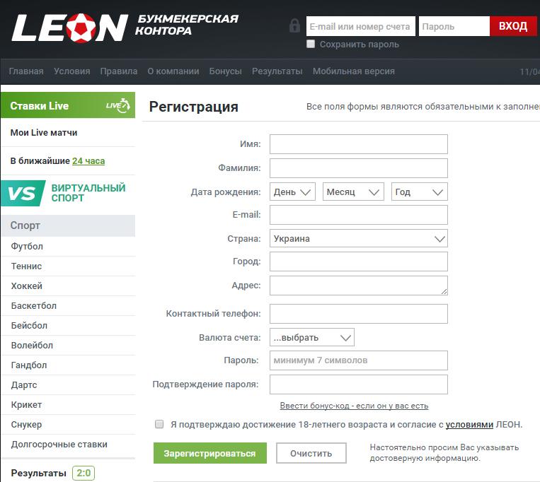 Регистрация в бк леон украина