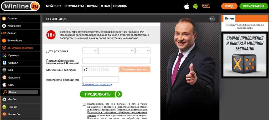 регистрация в БК Винлайн